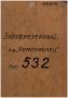 Паспорт на станок 532 зубофрезерный