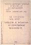 Паспорт на станок 16К40П токарно-винторезный РМЦ3000