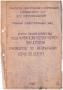Паспорт на станок 16К40Ф101 токарно-винторезный РМЦ3000