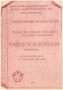 Паспорт на листогиб И2220Б машина листогибочная трехвалковая