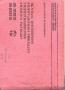 Паспорт на станок 1Б265Н-6К токарный автомат многошпиндельный