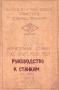 Паспорт на станок КУ-50 токарно-карусельный