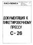 Паспорт на пресс RIKO C-26 пакетировочный гидравлический