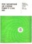Паспорт на пресс 6А93 гидравлический для отделения отливок
