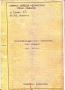 Паспорт на станок Ponar-Pabianice SPC-20c плоскошлифовальный