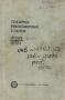 Паспорт на станок 1П365 токарно-револьверный