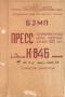 Паспорт на пресс К-846Б чеканочный