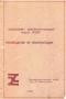 Паспорт на станок 5Е580 зубозакругляющий полуавтомат