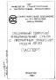 Паспорт на станок ЛР-193Ф2 специальный 10ти шпиндельный