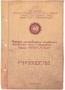 Паспорт на станок МР76АМ фрезерно-центровальный полуавтомат