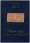 Паспорт на листогиб И134 пресс листогибочный кривошипный