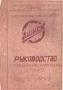Паспорт на станок 7А520 горизонтально-протяжной