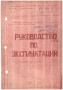 Паспорт на ножницы НА1534 сортовые кривошипные закрытые