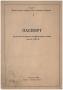 Паспорт на станок 3374-К обдирочно-шлифовальный подвесной